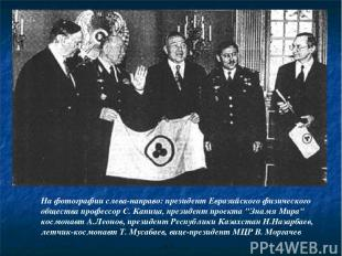 На фотографии слева-направо: президент Евразийского физического общества професс