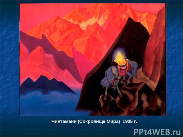 Чинтамани (Сокровище Мира) 1935 г.