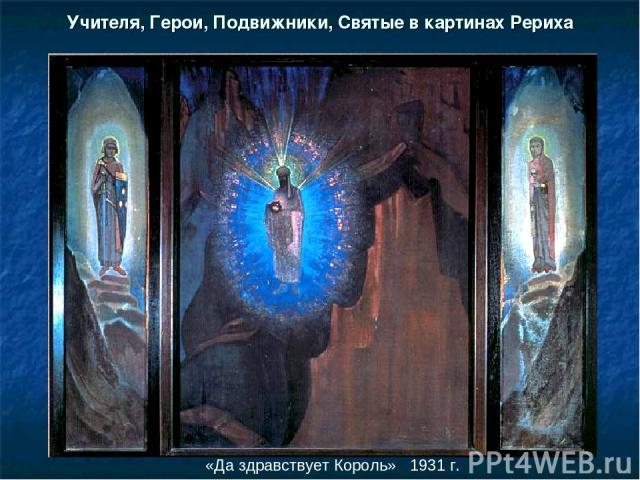 Учителя, Герои, Подвижники, Святые в картинах Рериха «Да здравствует Король» 1931 г.