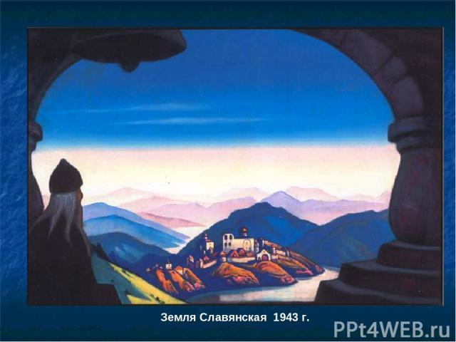 Земля Славянская 1943 г.