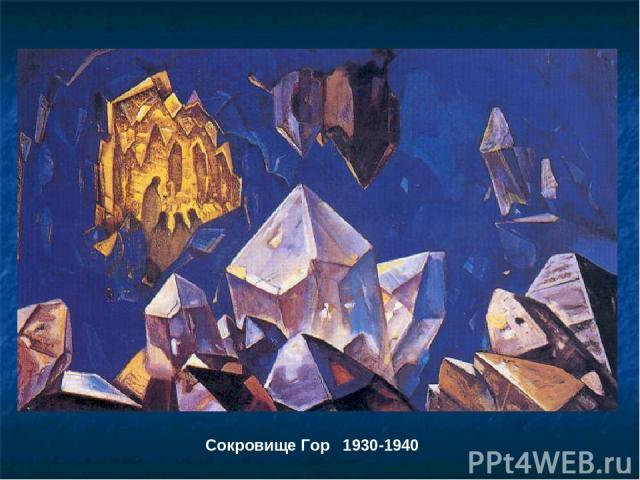 Сокровище Гор 1930-1940