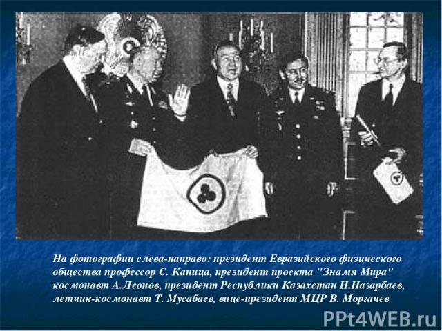 На фотографии слева-направо: президент Евразийского физического общества профессор С. Капица, президент проекта