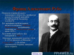 Франц Алексеевич Рубо Основоположник русского панорамного искусства, профессор к