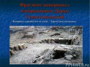 Фрагмент панорамы с изображением Дарьи Севастопольской Женщина с коромыслом на п