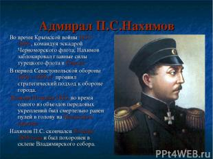 Адмирал П.С.Нахимов Во время Крымской войны 1853-1856 , командуя эскадрой Черном