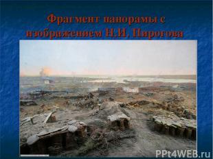 Фрагмент панорамы с изображением Н.И. Пирогова