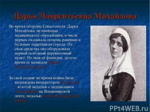 Дарья Лаврентьевна Михайлова Во времяобороны Севастополя Дарья Михайлова, не и
