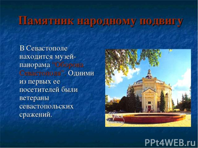"""Памятник народному подвигу В Севастополе находится музей-панорама """"Оборона Севастополя"""". Одними из первых ее посетителей были ветераны севастопольских сражений."""