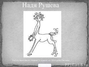 Надя Рушева Работу выполнила ученица 11 класса «а» Шогурова Евгения 5klass.net