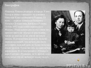 Биография Надежда Рушева родилась в городе Улан-Батор в семье советского художни
