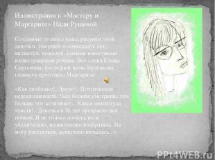 Иллюстрации к «Мастеру и Маргарите» Нади Рушевой Созданные полвека назад рисунки