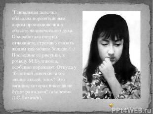"""""""Гениальная девочка обладала поразительным даром проникновения в область человеч"""