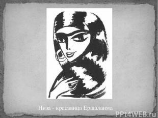 Низа - красавица Ершалаима