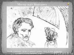 """Мастер ждёт Маргариту """"Когда кончились грозы и пришло душное лето, в вазе появил"""