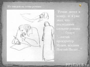 """Из этюдов на темы романа """"Роман летел к концу, и я уже знал, что последними слов"""