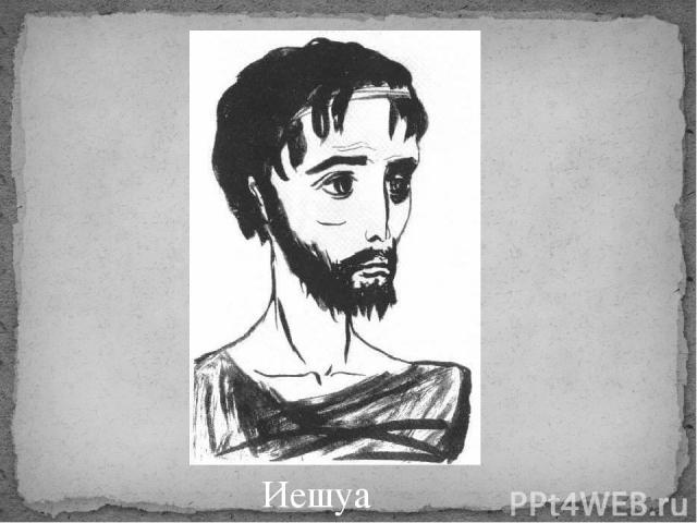 Иешуа