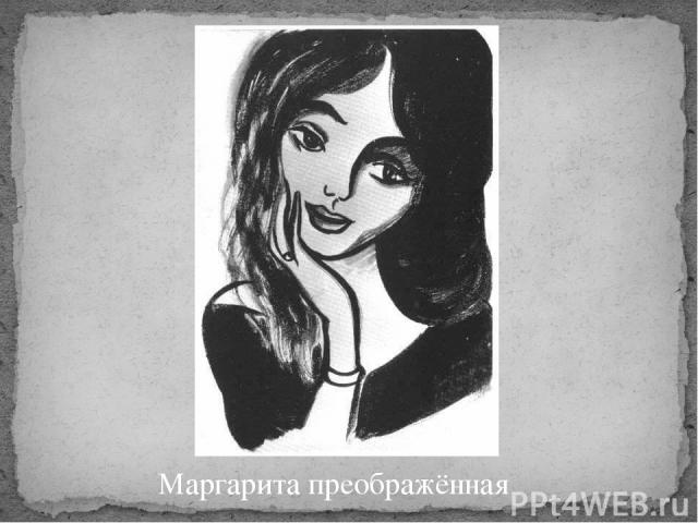 Маргарита преображённая
