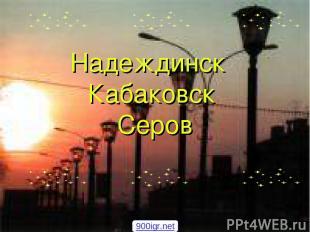 Надеждинск Кабаковск Серов 900igr.net