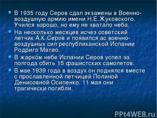 В 1935 году Серов сдал экзамены в Военно-воздушную армию имени Н.Е.Жуковского. У