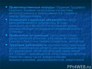Правительственные награды: Орденом Трудового Красного Знамени награждены коллект