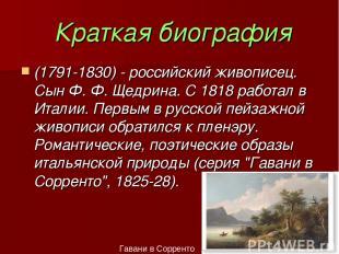 Краткая биография (1791-1830) - российский живописец. Сын Ф. Ф. Щедрина. С 1818