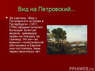 Вид на Петровский... За картину «Вид с Петровского острова в Петербурге» (1811,