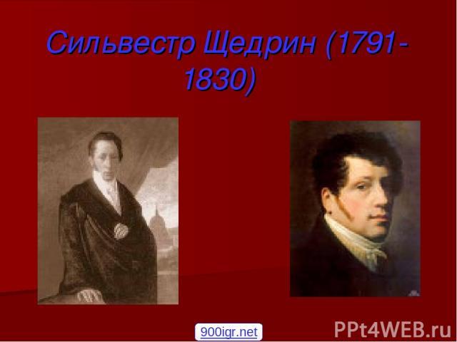 Сильвестр Щедрин (1791-1830) 900igr.net
