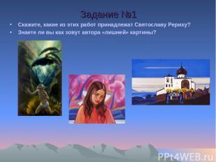 Скажите, какие из этих работ принадлежат Святославу Рериху? Знаете ли вы как зов