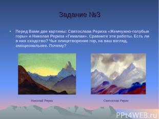 Задание №3 Перед Вами две картины: Святослава Рериха «Жемчужно-голубые горы» и Н