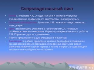 Сопроводительный лист Автор: Лобанова И.Ю., студентка МПГУ III курса IV группы х