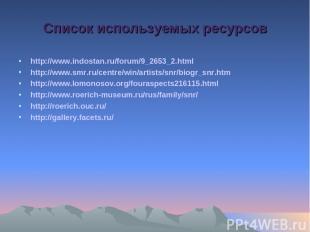 Список используемых ресурсов http://www.indostan.ru/forum/9_2653_2.html http://w