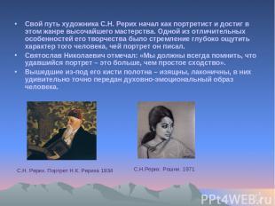 Свой путь художника С.Н.Рерих начал как портретист и достиг в этом жанре высоча