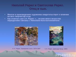 Николай Рерих и Святослав Рерих. Отец и сын. Многое в произведениях художника св