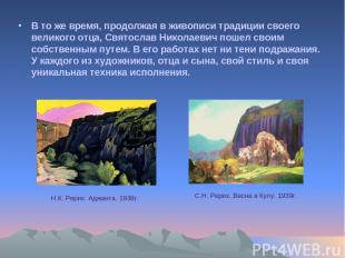 В то же время, продолжая в живописи традиции своего великого отца, Святослав Ник