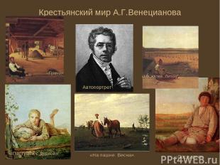 Крестьянский мир А.Г.Венецианова Автопортрет «На пашне. Весна». «Пастушок с дудк