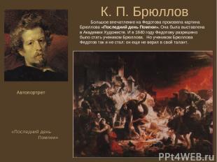 К. П. Брюллов Автопортрет Большое впечатление на Федотова произвела картина Брюл