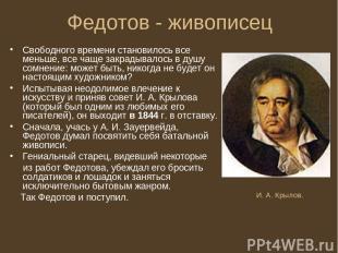 Федотов - живописец Свободного времени становилось все меньше, все чаще закрадыв