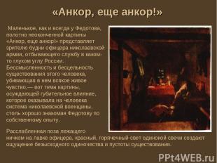 «Анкор, еще анкор!» Маленькое, как и всегда у Федотова, полотно неоконченной кар