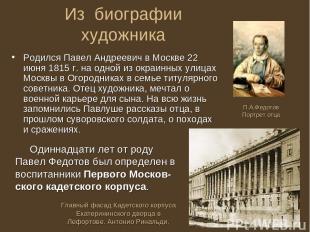 Из биографии художника Родился Павел Андреевич в Москве 22 июня 1815 г. на одной