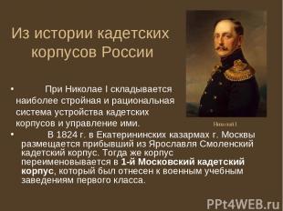 Из истории кадетских корпусов России При Николае I складывается наиболее стройна