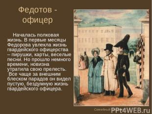 Федотов - офицер Началась полковая жизнь. В первые месяцы Федорова увлекла жизнь