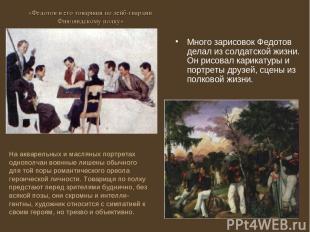 На акварельных и масляных портретах однополчан военные лишены обычного для той п