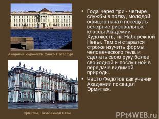 Академия художеств. Санкт- Петербург. Года через три - четыре службы в полку, мо