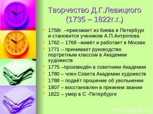 Творчество Д.Г.Левицкого (1735 – 1822г.г.) 1758г. –приезжает из Киева в Петербур