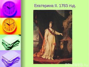 Екатерина II. 1783 год.