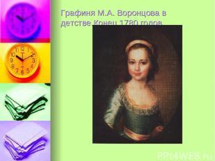 Графиня М.А. Воронцова в детстве.Конец 1780 годов.