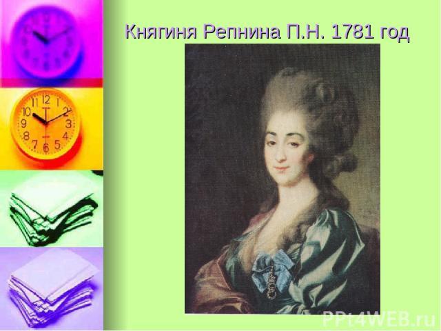 Княгиня Репнина П.Н. 1781 год