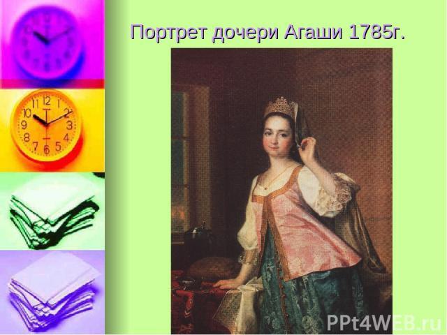 Портрет дочери Агаши 1785г.