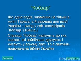 """""""Кобзар"""" Ще одна подія, знаменна не тільки в житті Тараса, а й важлива для всієї"""