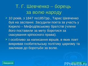 Т. Г. Шевченко – борець за волю народу 10 років, з 1847 по1857рр., Тарас Шевченк